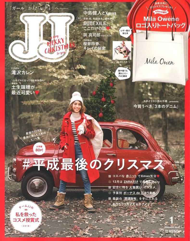 ファッション雑誌「JJ」表紙